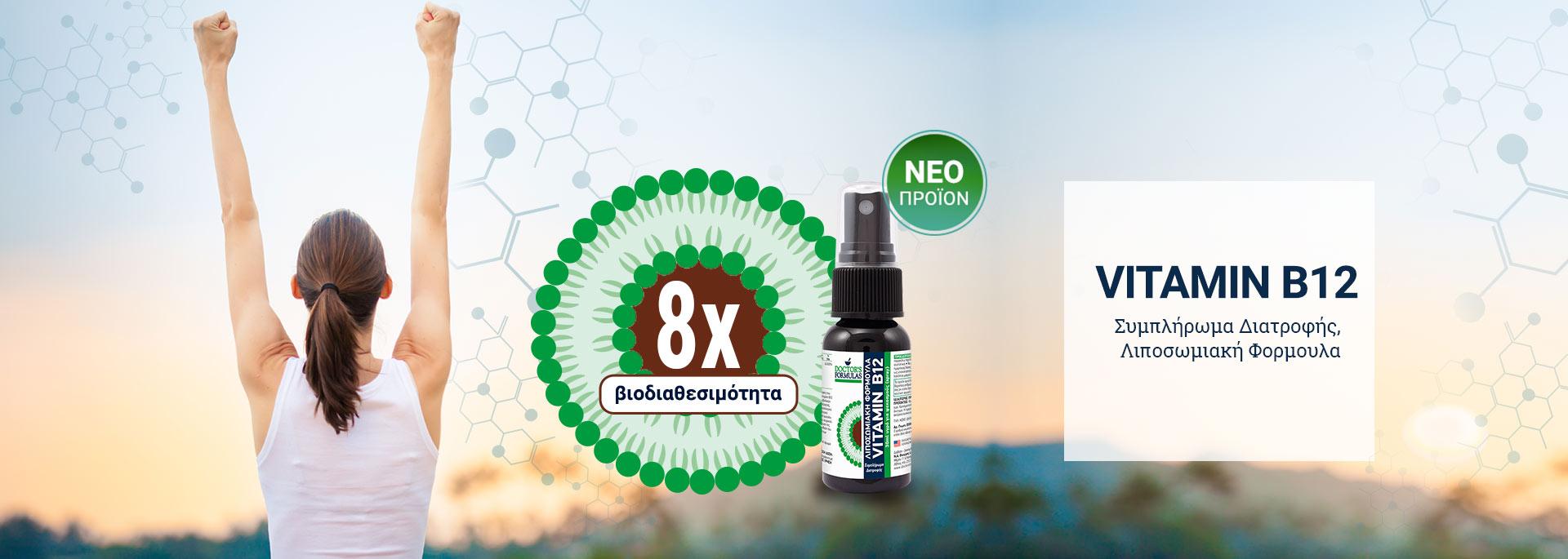 Βιταμίνη Β12 - Νέα Λιποσωμιακή Φόρμουλα