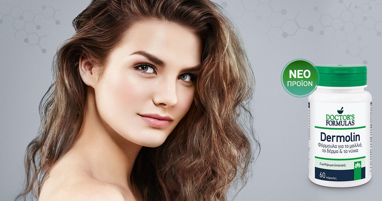 Φόρμουλα για υγιή Δέρμα - Νύχια - Μαλλιά