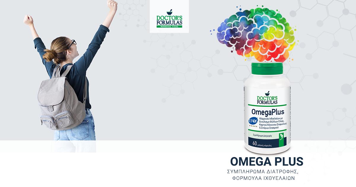 OmegaPlus - Φόρμουλα Ιχθυελαίων