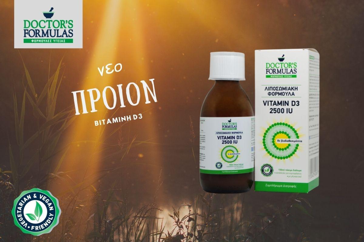 Νεα Λιποσωμιακή Φόρμουλα Βιταμίνης D3