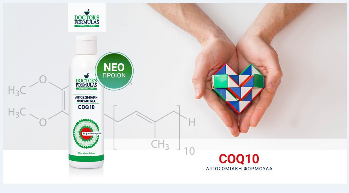 Συνένζυμο Q10 - Νέα Λιποσωμιακή Φόρμουλα
